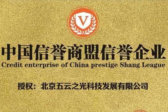 中国信誉商信誉企业