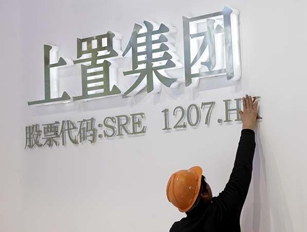 上海房地产群发短信平台哪家好?地产百强上置集团选北斗通