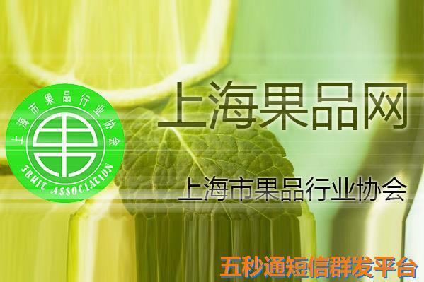 上海短信短信群发平台,果品商协会用短信平台为行业提供良好服务
