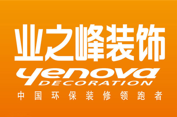 【北京短信群发平台】让业之峰装修装饰公司庆典活动收获满满