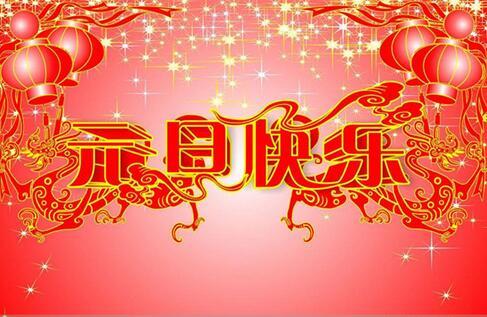 北斗通短信平台祝大家元旦快乐