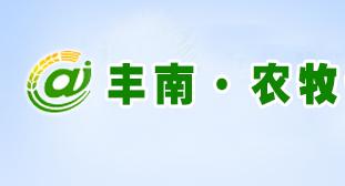 唐山短信群发公司, 丰南区农牧局与北斗通合作4年了
