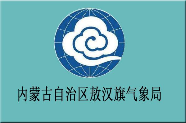 快速稳定的短信群发平台让行业短信秒送达【敖汉旗气象局】