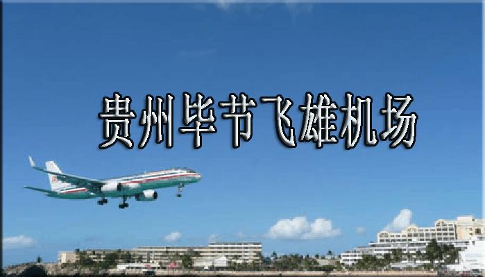 机场通过短信群发软件搭建票务通知平台,提高乘客服务质量