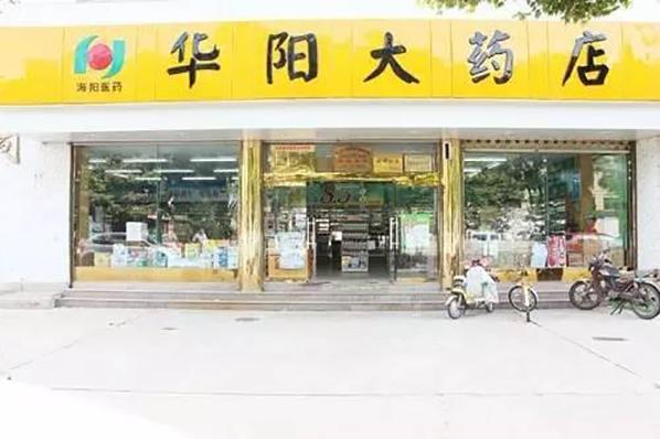 华阳大药店用短信群发平台引发放心药抢购狂潮,优惠全城普享