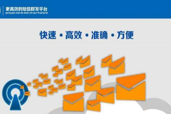 短信群发促进企业树立品牌形象以及占有市场创造了无限商机!