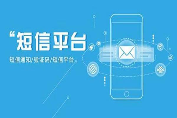 短信平台有着领先的运营能力及丰富的行业经验