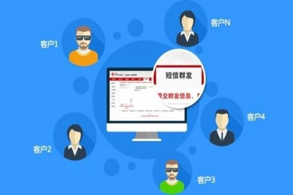 短信群发平台不仅是为客户打开网络之窗,更是为客户联接互动之门!