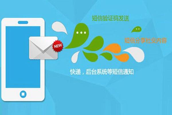 群发短信平台作为新一代的商业营销模式备受广大企业青睐!