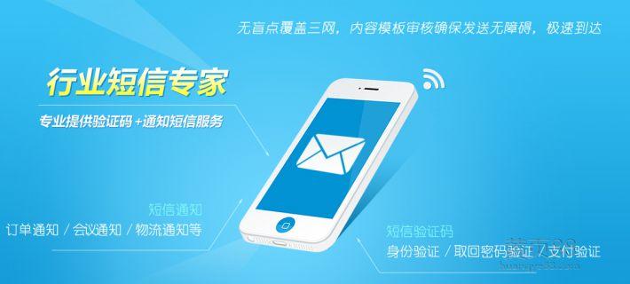 短信平台是与三大运营商网关直连,不需要经过多余的服务器、直接发送、速度更快!