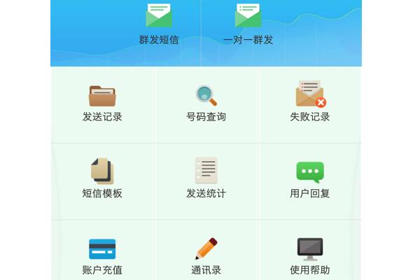 什么app可以群发短信