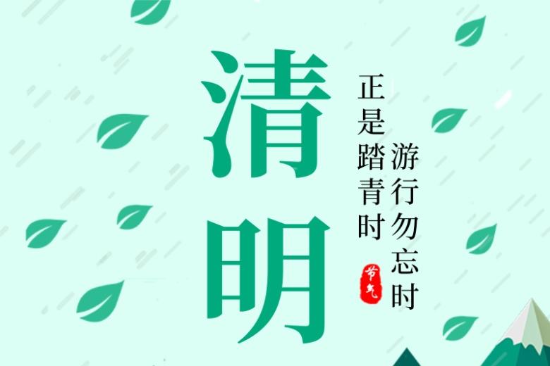 北斗通短信平台2019年清明节放假安排通知