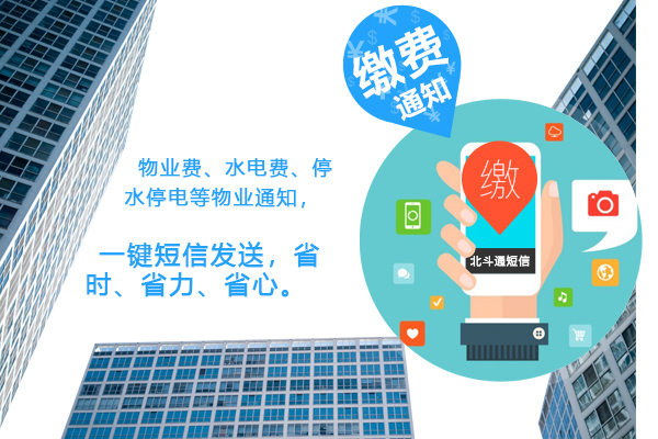 如何干好物业管理工作-小区物业用短信群发软件省事省心
