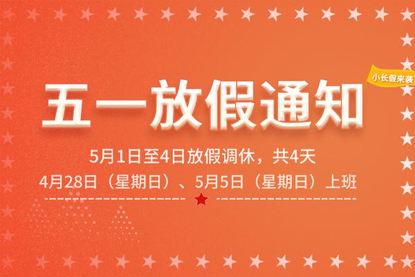 2019年北斗通短信平台五一劳动节放假通知