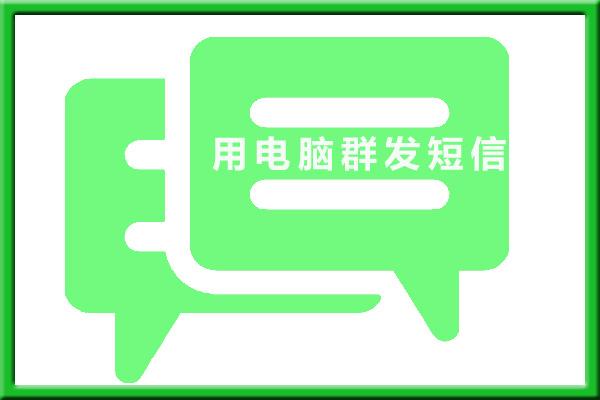 怎么群发短信效果好-北斗通短信平台告知您