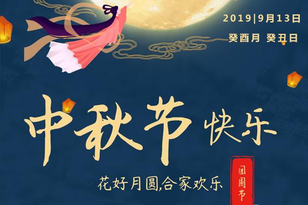 北斗通短信平台2019年中秋节放假通知
