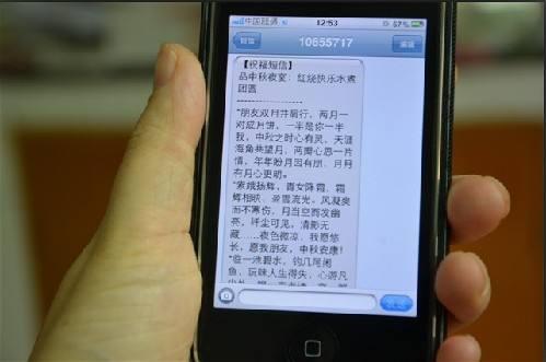 中秋群发短信祝福短信内容怎么怎么写-中秋短信模板