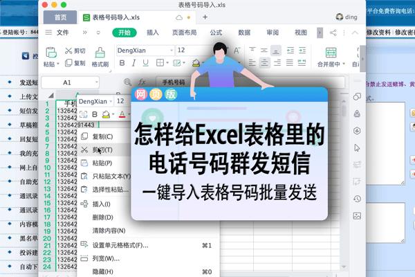 excel群发短信步骤只需3步一键导入电子表格号码