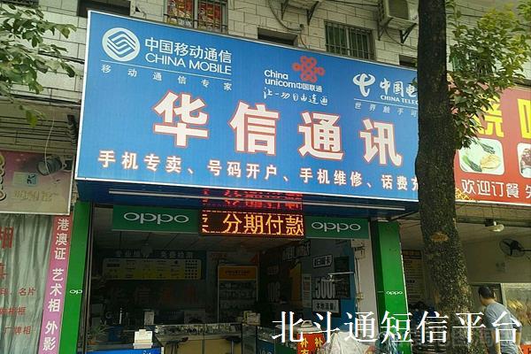 广西南宁通讯行业手机店营业厅群发短信,老用户推荐用北斗通