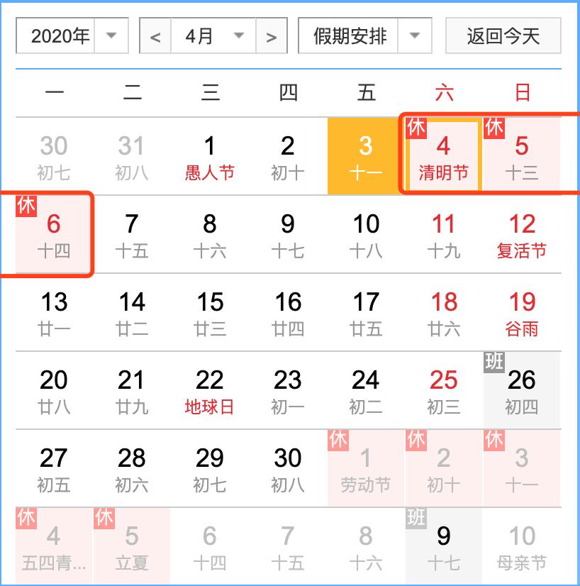 2020年清明节放假通知,节假期间短信平台正常运营