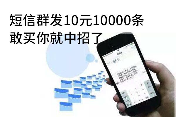 短信群发10元10000条?低价短信平台的猫腻