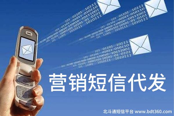 网上有没有帮忙代发短信的,在哪里可以找到代发营销短信