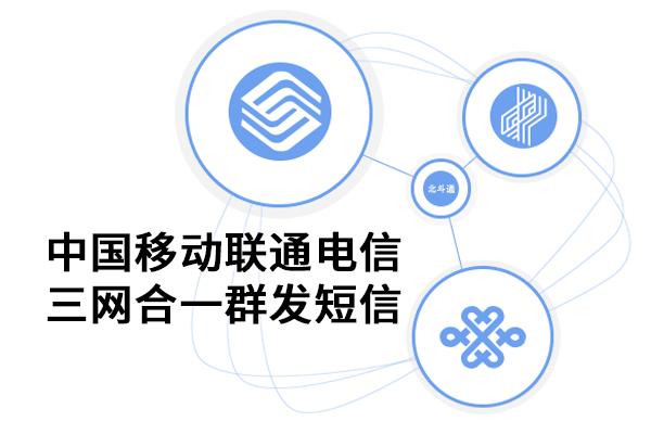 中国移动联通电信企业短信群发软件下载,三合一