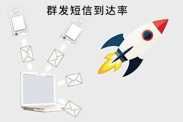 群发短信到达率如何提升-这样做短信营销效果更好